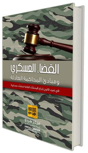 army report cover